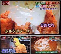 TV朝日のスーパーJチャンネルでチキン南蛮カレーが特集されたでござルウ!
