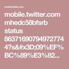 mobile.twitter.com mhedc58bfsrb status 863716907949727744?s=09%EF%BC%89%E3%82%92%E3%83%81%E3%82%A7%E3%83%83%E3%82%AF