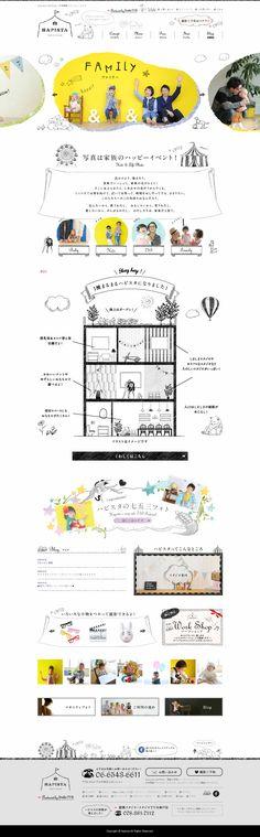 手書き風の可愛らしいサイトデザイン