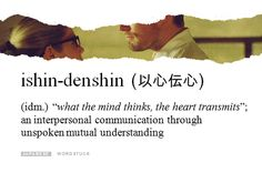 """) """"what the mind thinks, the heart transmits"""", an interpersonal communication through unspoken mutual understanding"""" - Unusual Words, Weird Words, Rare Words, Unique Words, New Words, Cool Words, Japanese Quotes, Japanese Phrases, Beautiful Japanese Words"""