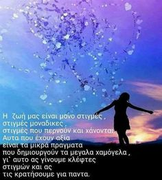 Blue Flowers, Best Quotes, Concert, Words, Truths, Greek, Movie Posters, Life, Inspirational