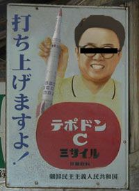 Kim Jong Un Memes, Lynn Minmay, Keep Smiling, Blog Entry, Funny Cute, Funny Images, Politics, Japanese, Humor