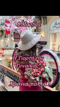 Ladies Day, Good Morning, Buen Dia, Bonjour, Good Morning Wishes