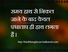 Hindi Thoughts: Once the time is Gone (Hindi Thought Picture Message) समय हाथ से निकल जाने के बाद