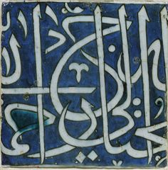 Tile, Syria,The Metropolitan Museum of Art.