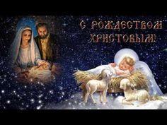 Красивое поздравление С РОЖДЕСТВОМ ХРИСТОВЫМ. - YouTube