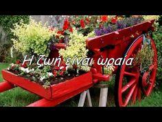 Η ζωή είναι ωραία - YouTube Modern Tropical, Tropical Garden, Diy Garden Bed, Home And Garden, Home Flower Arrangements, Flower Bed Designs, Parks, Luanna, Garden Stones