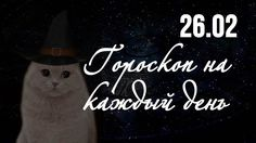 Гороскоп на 26 февраля ❂ По знакам зодиака