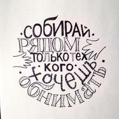 леттеринг lettering кириллица надпись на русском рукописное написание