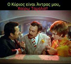 ΜΙΑ ΙΤΑΛΙΔΑ ΑΠ ΤΗΝ ΚΥΨΕΛΞ Comedy, Greek, Cinema, Actors, Humor, Laughing, Funny, Painting, Movies