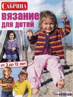 Сабрина Вязание для детей 2010-02
