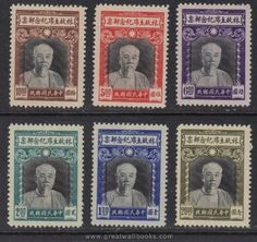 China Stamps - 1945, Sc 599-64, Pres. Lin Sen, Mint, Hinged (Free Shipping by Great Wall Bookstore) by Great Wall Bookstore, Las Vegas. $12.71
