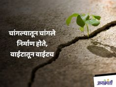 Motivational Quotes In Hindi, Inspirational Quotes Pictures, Daily Inspiration Quotes, Daily Quotes, Wisdom Quotes, True Quotes, Marathi Quotes On Life, Swami Vivekananda Quotes, Daily Mantra