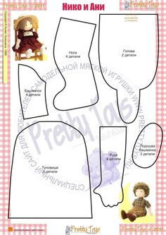 'Precious Moments' style doll  - free pattern