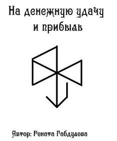 Rune Symbols, Mayan Symbols, Viking Symbols, Egyptian Symbols, Viking Runes, Ancient Symbols, Best Eyebrow Pencils, American Indian Tattoos, Wiccan Tattoos