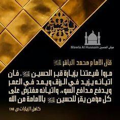 الامام محمد الباقر عليه السلام