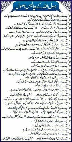 Prophet Muhammad Quotes, Imam Ali Quotes, Hadith Quotes, Muslim Quotes, Religious Quotes, Islamic Knowledge In Urdu, Islamic Teachings, Islamic Phrases, Islamic Messages