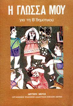 Greek Language, Greek Culture, My Childhood Memories, Kids Reading, I School, Vintage Toys, Nostalgia, The Past, Cartoon