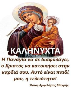 Αυτό είναι παιδί μου η τελειότητα ... Greek Beauty, Good Morning Quotes, Good Night, Faith, Mornings, Nighty Night, Have A Good Night, Loyalty, Believe