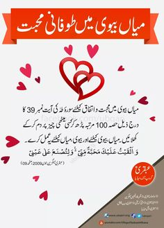 Bad Parenting Advice - Parenting Goals For Students - Single Parenting Truths - Positive Parenting Chores - Parenting Memes Heart Islamic Phrases, Islamic Teachings, Islamic Messages, Islamic Dua, Islamic Love Quotes, Islamic Inspirational Quotes, Allah Islam, Duaa Islam, Islam Hadith