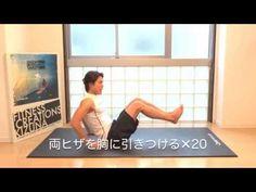 下腹をへこます腹筋トレーニング【下腹部】 - YouTube
