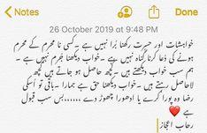 Poetry Quotes In Urdu, Love Poetry Urdu, Urdu Quotes, Islamic Love Quotes, Islamic Inspirational Quotes, Religious Quotes, Love Romantic Poetry, Touching Words, She Quotes