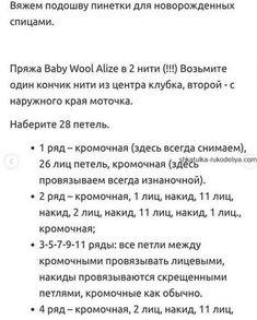 Пинетки для новорожденных спицами. Детские пинетки с подробным описание   Шкатулка рукоделия. Сайт для рукодельниц.