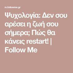 Ψυχολογία: Δεν σου αρέσει η ζωή σου σήμερα; Πώς θα κάνεις restart! | Follow Me