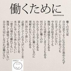 いいね!7,287件、コメント26件 ― @yumekanau2のInstagramアカウント: 「働くために . . . #働くために#働く#働く理由#就活 #仕事#言葉#日本語勉強#そのままでい #20代#30代#大切」 Wise Quotes, Famous Quotes, Inspirational Quotes, Japanese Quotes, Special Words, Positive Words, Favorite Words, Powerful Words, Love Words