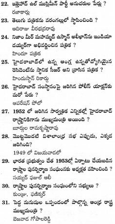 Telangana history in Telugu బిట్ బ్యాంక్ Indian Constitution, Front Elevation Designs, Gernal Knowledge, Class Notes, History Class, Study Materials, History Facts, Telugu, Songs