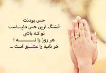 جملات ناب عاشقانه متن های زیبا و احساسی برای همسر و مخاطب خاص Love Text Farsi Quotes Quotes