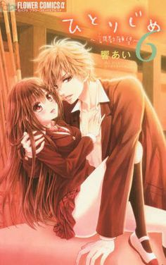 Your desire is mine ; Band 6. Genre:Romanze - Age:16. (http://www.mangaguide.de