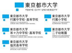 東京都市大学グループ シンボルマーク・ロゴタイプ Game Logo Design, Brand Identity Design, Branding Design, Logo Branding, Corporate Branding, Typographic Design, Typography, University High School, Japanese Logo