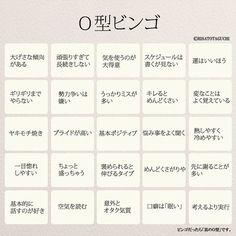 怖いくらいに当たる!「O型ビンゴ」 The Words, Cool Words, Japanese Quotes, Japanese Words, Common Quotes, Words Quotes, Sayings, Make You Smile, Life Lessons