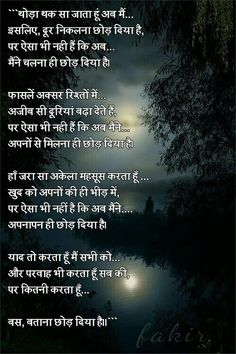 akelapan shayri in hindi / akelapan shayri in hindi Inspirational Poems In Hindi, Hindi Quotes Images, Motivational Picture Quotes, Life Quotes Pictures, Hindi Quotes On Life, Inspirational Quotes Pictures, Life Lesson Quotes, Good Life Quotes, Friendship Quotes