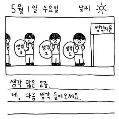 Butterflies In My Stomach, Korean Language, Creative Illustration, Good Notes, In My Feelings, Funny Images, Character Design, Hilarious, Graphic Design