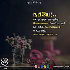 Allah Quotes, Quran Quotes, Islamic Messages, Islamic Quotes, Allah Loves You, Love In Islam, Islamic Wallpaper, Arabic Language, Allah Islam