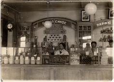 Довоенный магазин
