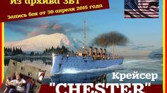 Честер крейсер в wows