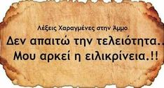 Greek Quotes, Statues, Wise Words, Life Quotes, Wisdom, Posters, Thoughts, Best Sayings, Cool Quotes