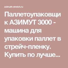 Паллетоупаковщик АЗИМУТ 3000 - машина для упаковки паллет в стрейч-пленку. Купить по лучшей цене паллетообмотчик от Российского производителя упаковочного оборудования.
