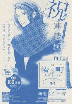 『椿町ロンリープラネット/50』やまもり三香 Tsubaki Chou Lonely Planet, Shoujo, Fantasy, Manga, My Favorite Things, Anime, Ideas, Illustrations, Manga Anime