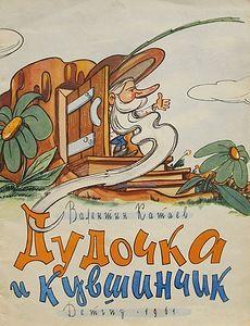 View album on Yandex. Children's Book Illustration, Views Album, Poster Prints, Posters, Childrens Books, Author, Cover, Fictional Characters, Art