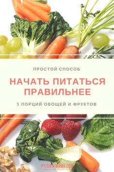 Лучших изображений доски «правила питания»  207 в 2019 г.   Eat ... 33808b47ffc