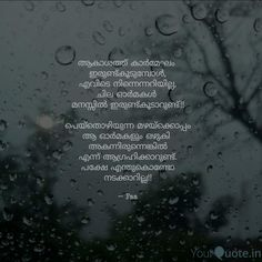 Malayalam Comedy, Malayalam Quotes, She Quotes, Sad Love Quotes, Crazy Feeling, Introvert Quotes, Motivational Quotes, Inspirational Quotes, Love Rain