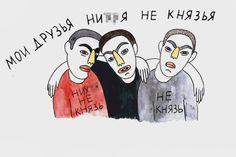 Кровосток - Мои друзья нихуя не князья
