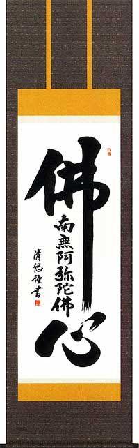 Japanese kakejiku (hanging scroll).
