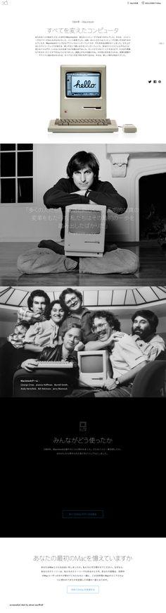 "Apple Mac @30 2014-01-24 off'l Anniversary mini site (Feb14): ""Apple - Macの30年"" - page: ••1984 JP•• (Japan) • http://www.apple.com/jp/30-years/1984"
