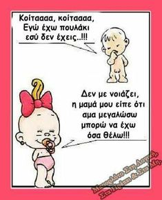 Funny Greek, Greek Quotes, Funny Cartoons, Funny Quotes, Jokes, Baby Shower, Lol, Humor, Comics