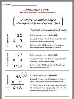 Elementary Math, Special Education, Greek, School, Kids, Math Resources, Young Children, Boys, Children